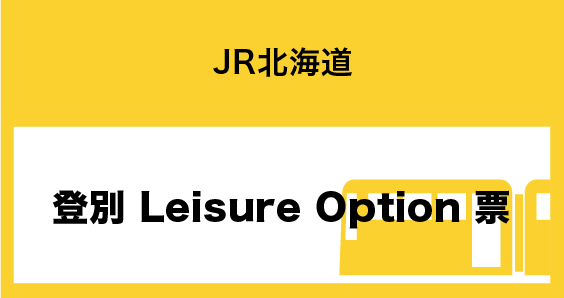 登別 Leisure Option 票
